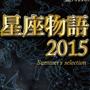星座物語2015 -Summer Seleciton-