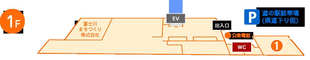 館内マップ 1F