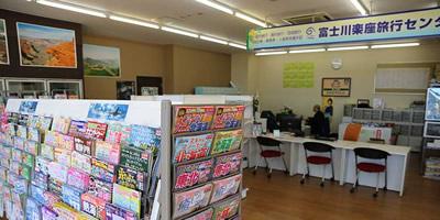 富士市観光案内所・富士川楽座旅行センター