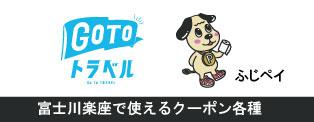 富士川楽座で使えるクーポン各種