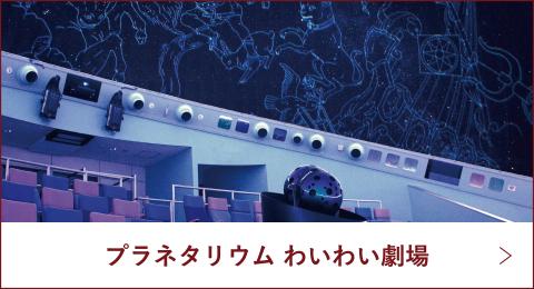 プラネタリウム わいわい劇場