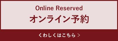 オンライン予約