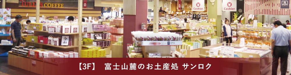 【3F】富士山麓のお土産処 サンロク