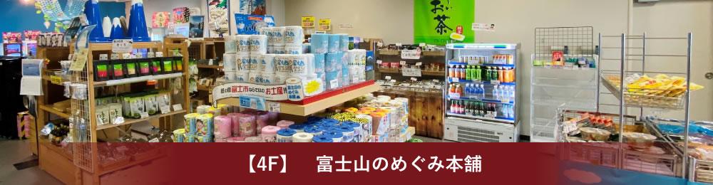 【4F】富士山のめぐみ本舗