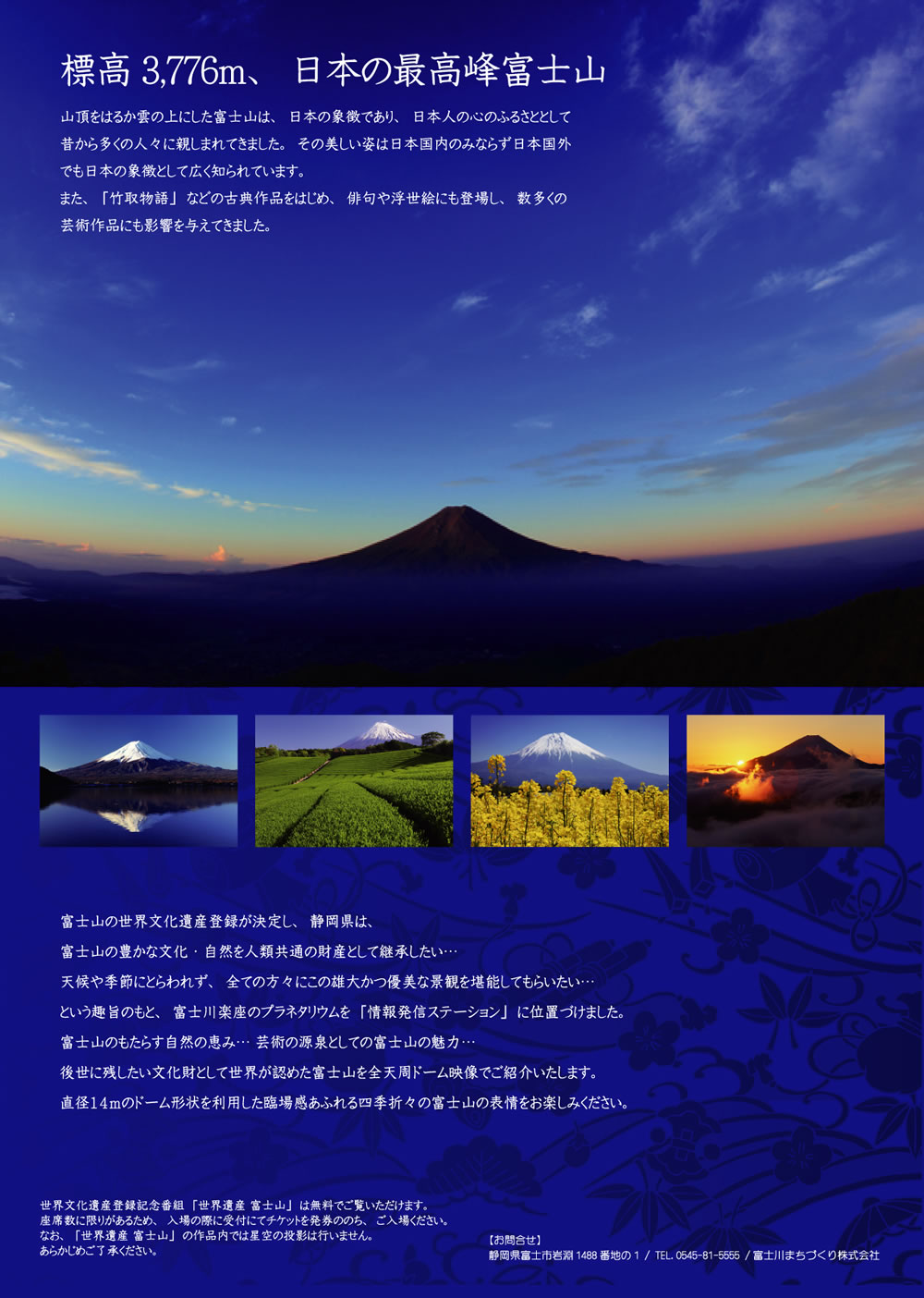 世界遺産 富士山