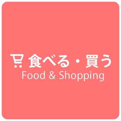 【食べる・買う】Food&Shopping