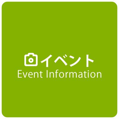 【イベント】Event Information