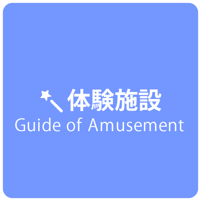 【体験施設】Guide of Amusement