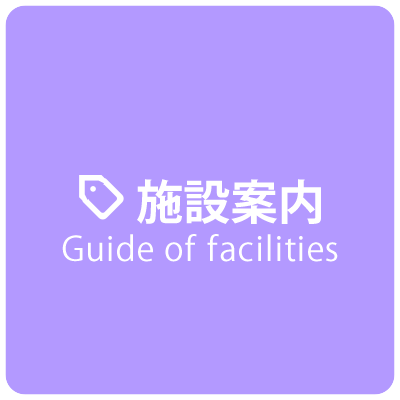 【施設案内】Guide of facilities