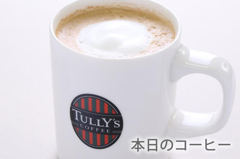 タリーズコーヒー 富士川楽座店