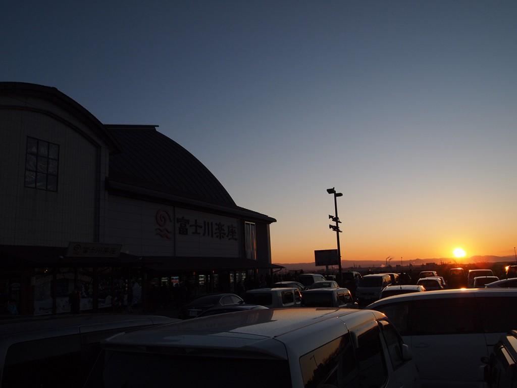富士川楽座の初日の出