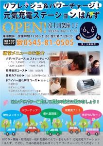 富士川楽座パンフレット【A4】_page0001