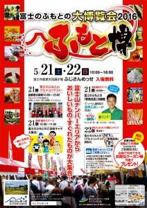 20160521_fumotohakuP01