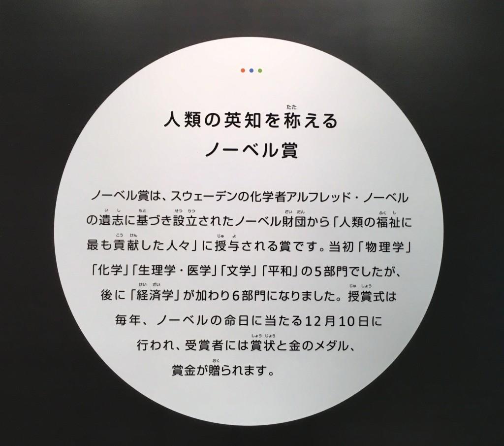 #4 ノーベル賞の過去・現在・未来を知ろう @戸塚洋二 ニュートリノ館