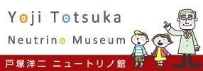 yoji_totsuka