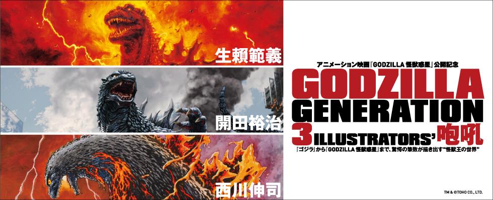 怪獣画展「Godzilla Generation」