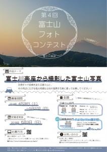 第4回富士山フォトコンテストポスター