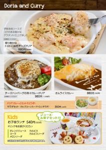駿河路様-洋食メニュー2018-11