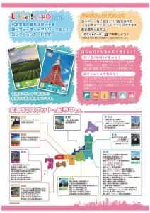 【プレスリリース】-LOGet!CARD-ポスター2