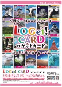【プレスリリース】-LOGet!CARD-ポスター1