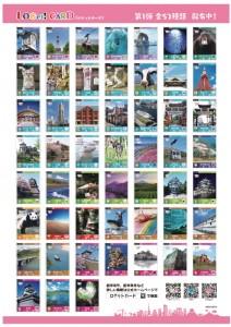 【プレスリリース】-LOGet!CARD-ポスター3