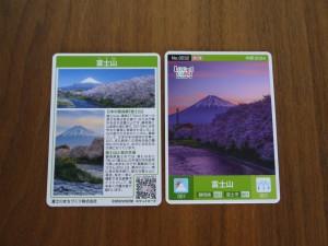 No.0032‗富士川楽座配布