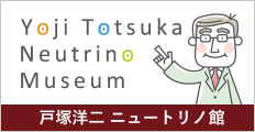 戸塚洋二ニュートリノ館