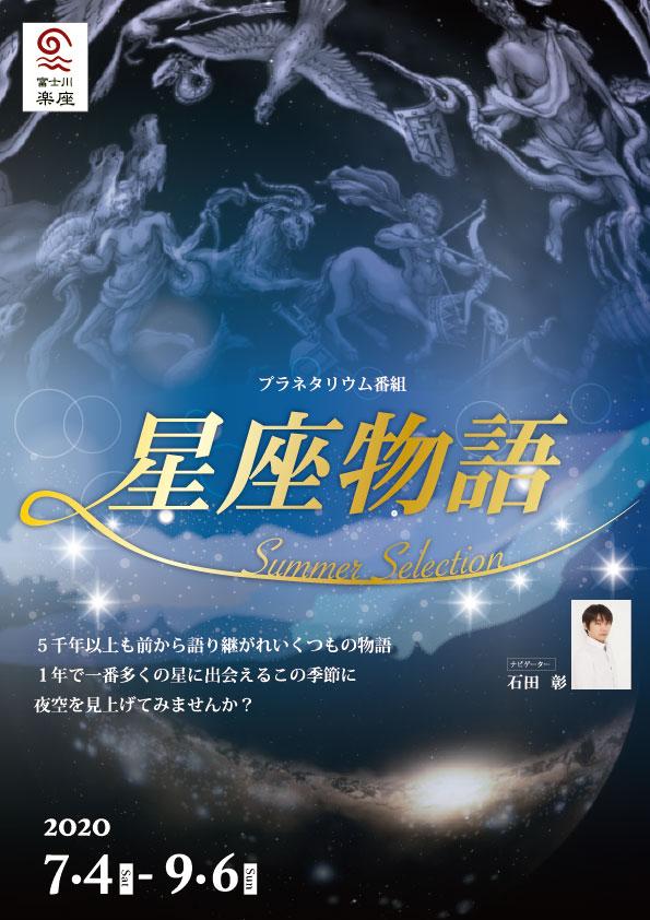 星座物語-Summer Selection-