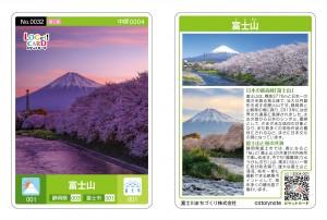 富士山_01_min