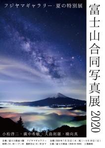 富士山合同写真展ポスター