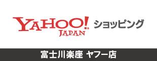Yahooo!ショッピング富士川楽座店