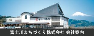 富士川まちづくり株式会社 会社案内