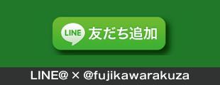 LINE@ × @fujikawarakuza