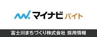 富士川まちづくり株式会社 採用情報