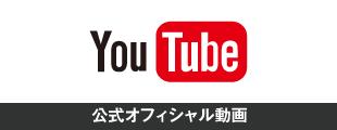 公式オフィシャル動画