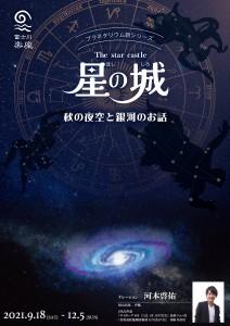 星の城~秋の夜空と銀河のお話~