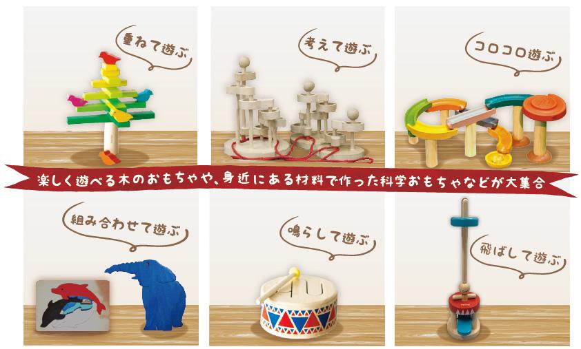木のおもちゃ一例